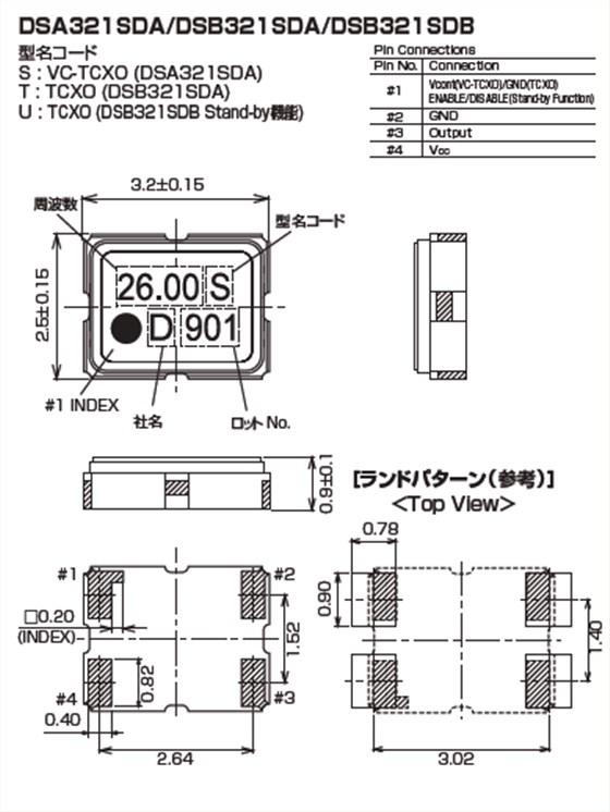 有源晶振,dsa321sda晶振,压控温补振荡器