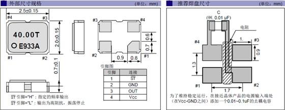 epson晶振,有源晶振,sg-211see晶振