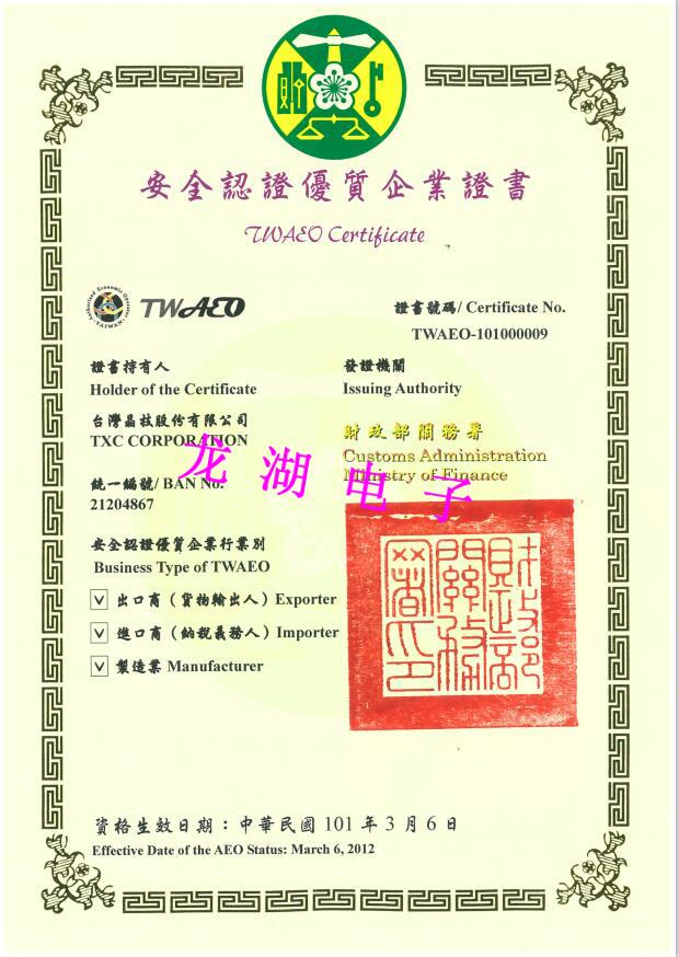 台湾晶技TXC安全认证优质企业证书