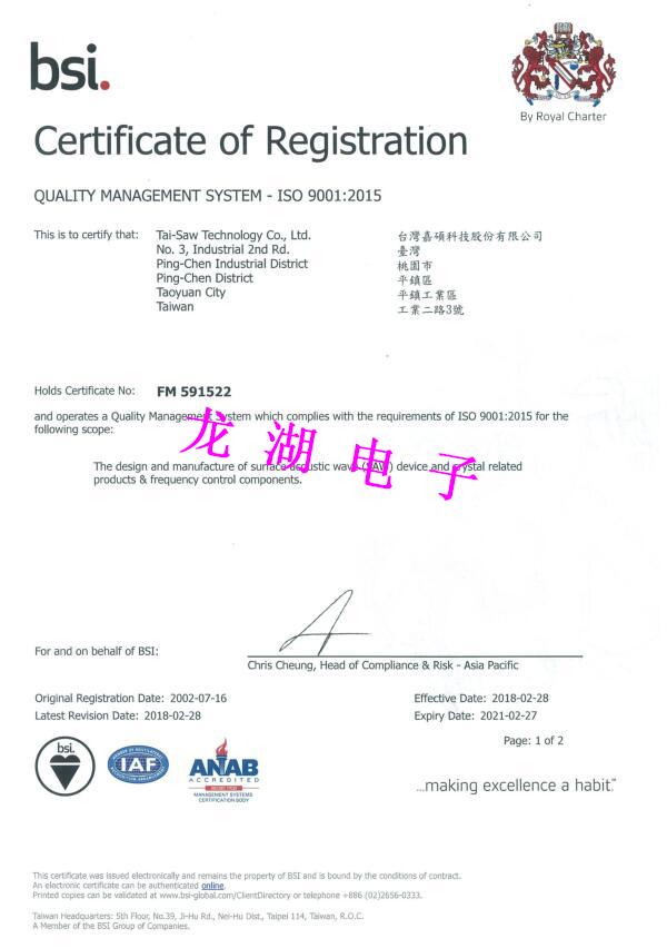 TST台湾嘉硕ISO9001:2015质量保证体系证书