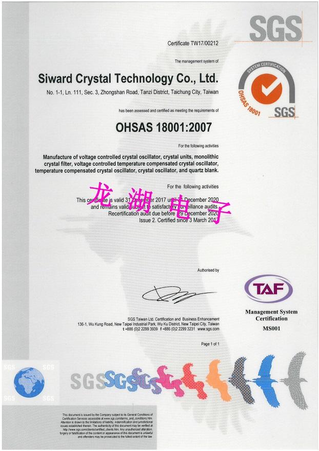 希华电子OHSAS 18001:2005职业健康及安全管理体系
