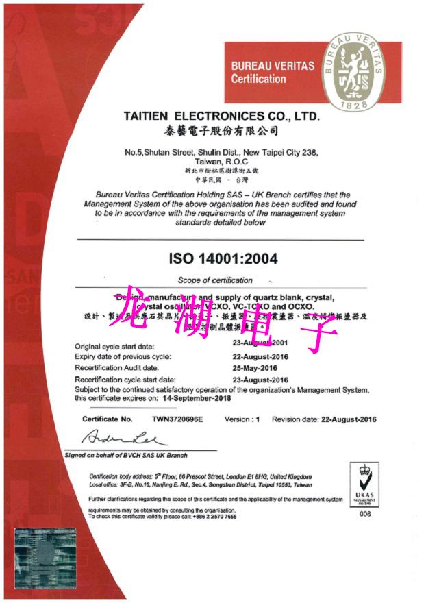 台湾泰艺电子ISO:14001环境管理体系认证