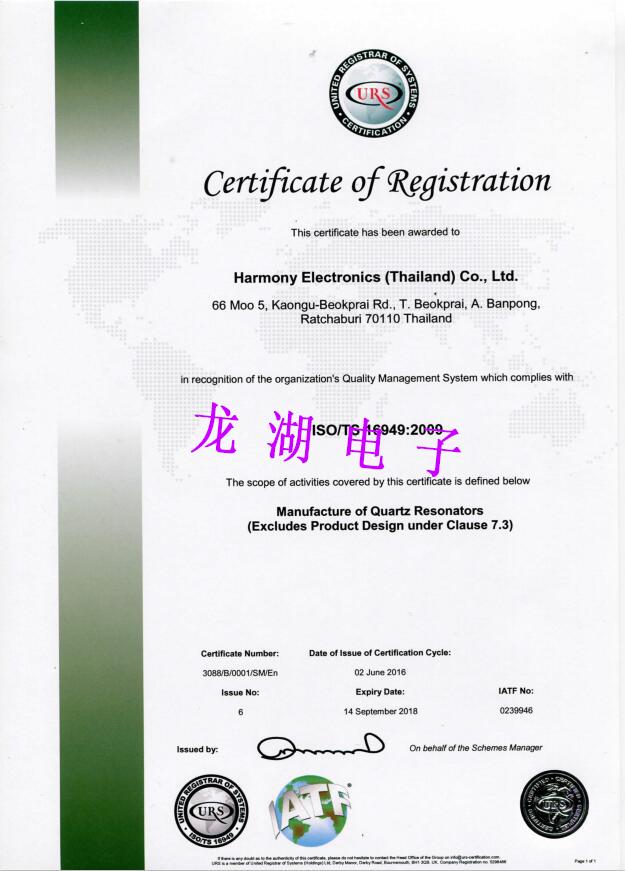 加高电子TS16949 2009质量体系证书