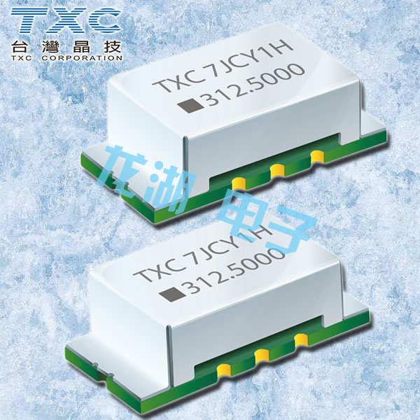 TXC晶振,晶体振荡器,7H晶振