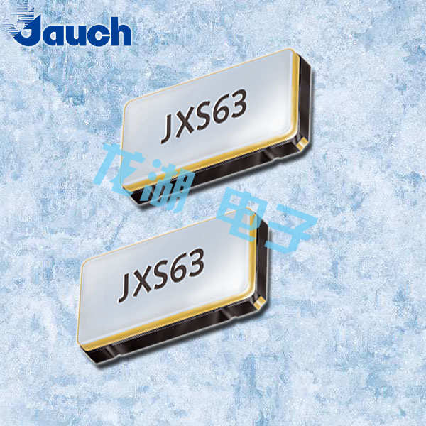 JAUCH晶振,贴片晶振,JXS63晶振