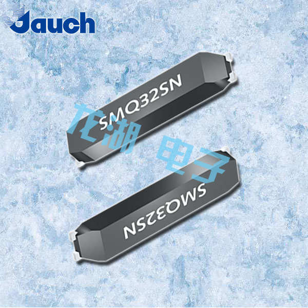 JAUCH晶振,贴片晶振,SMQ32SN晶振