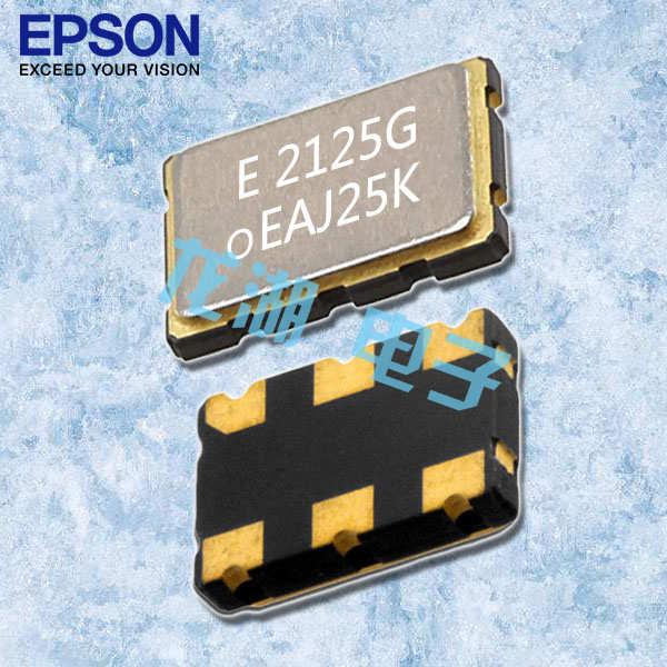爱普生晶振,有源晶振,SG5032VAN晶振,X1G0042610001晶振