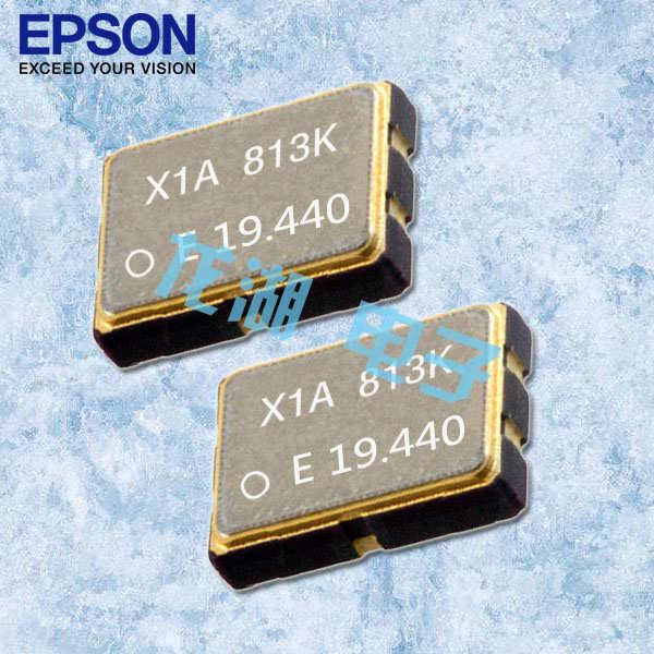 爱普生晶振,有源晶振,SG3225VAN晶振,X1G0042410001晶振