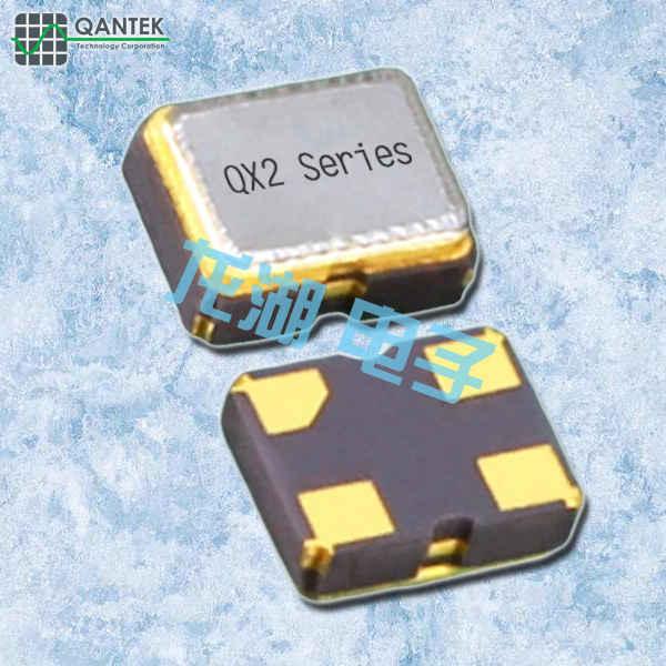Qantek晶振,进口有源晶振,QX2环保振荡器